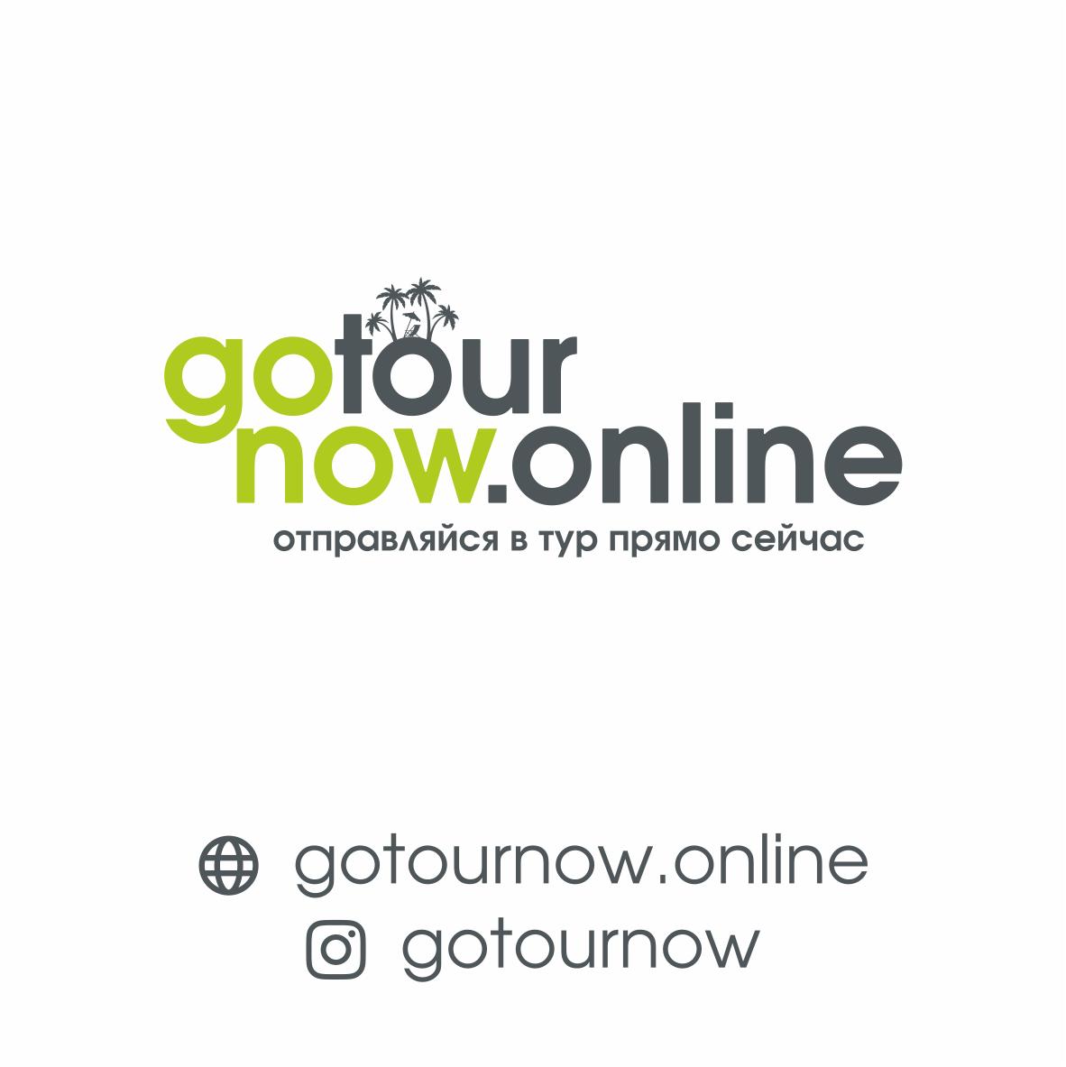 Придумать название онлайн турагентства фото f_1165ef1c268b69eb.png