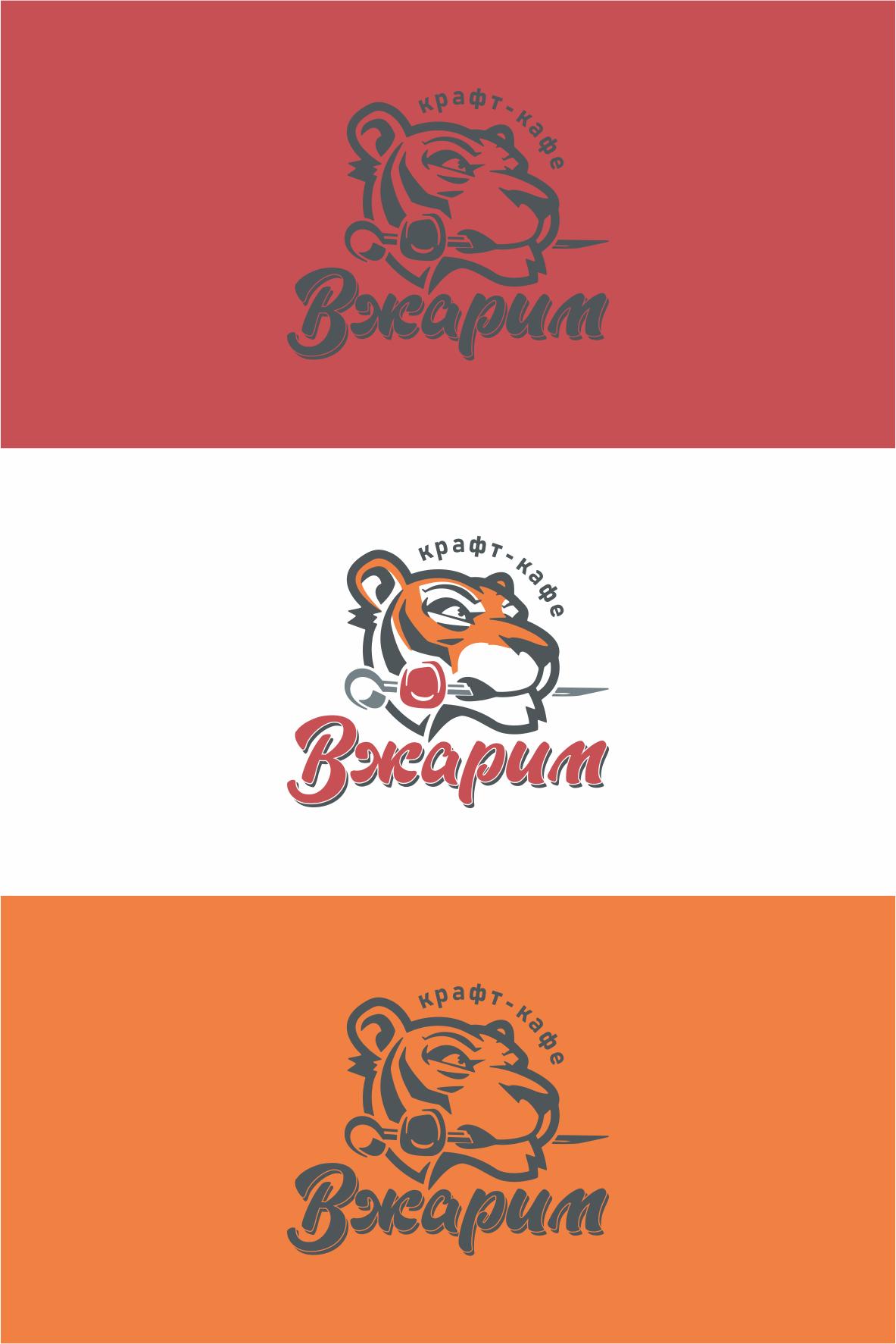 Требуется, разработка логотипа для крафт-кафе «ВЖАРИМ». фото f_236600820d623eb1.png