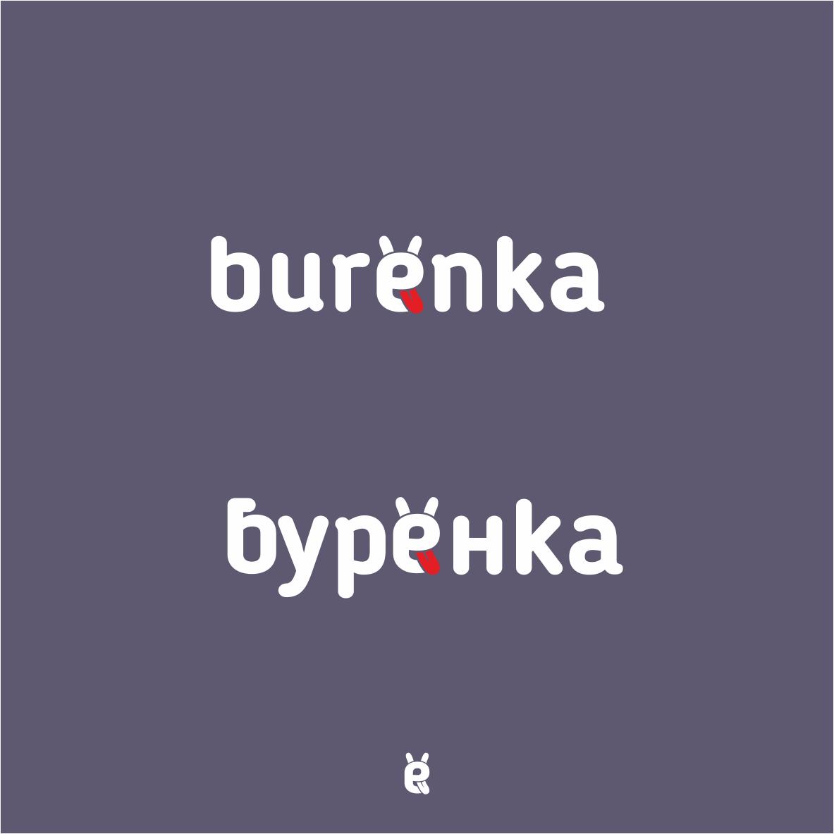 Логотип для Бургерной с Пекарней фото f_2885e1353cc40bdd.png