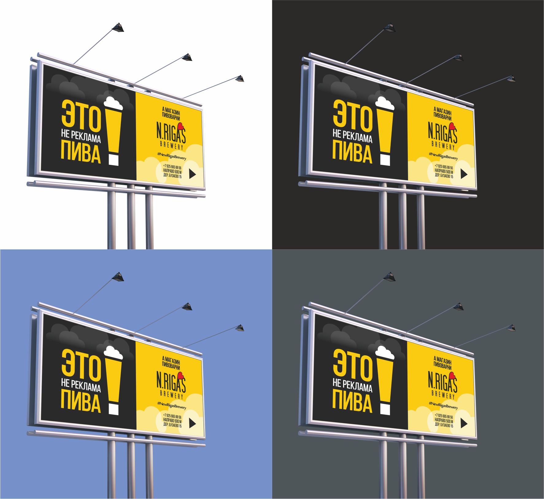 Дизайн билборда 6*3 фото f_4585ee20b3ae2b09.png