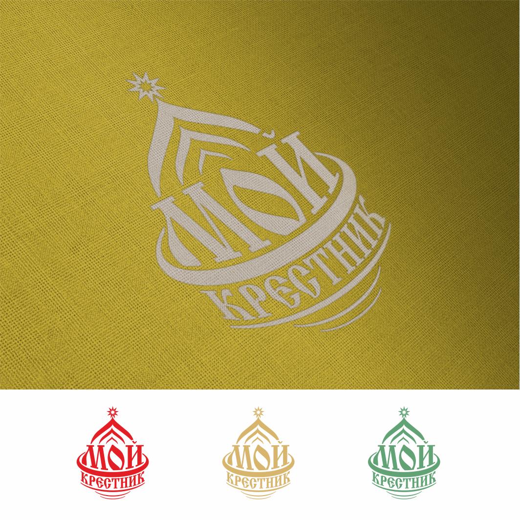 Логотип для крестильной одежды(детской). фото f_8945d4d615789199.png