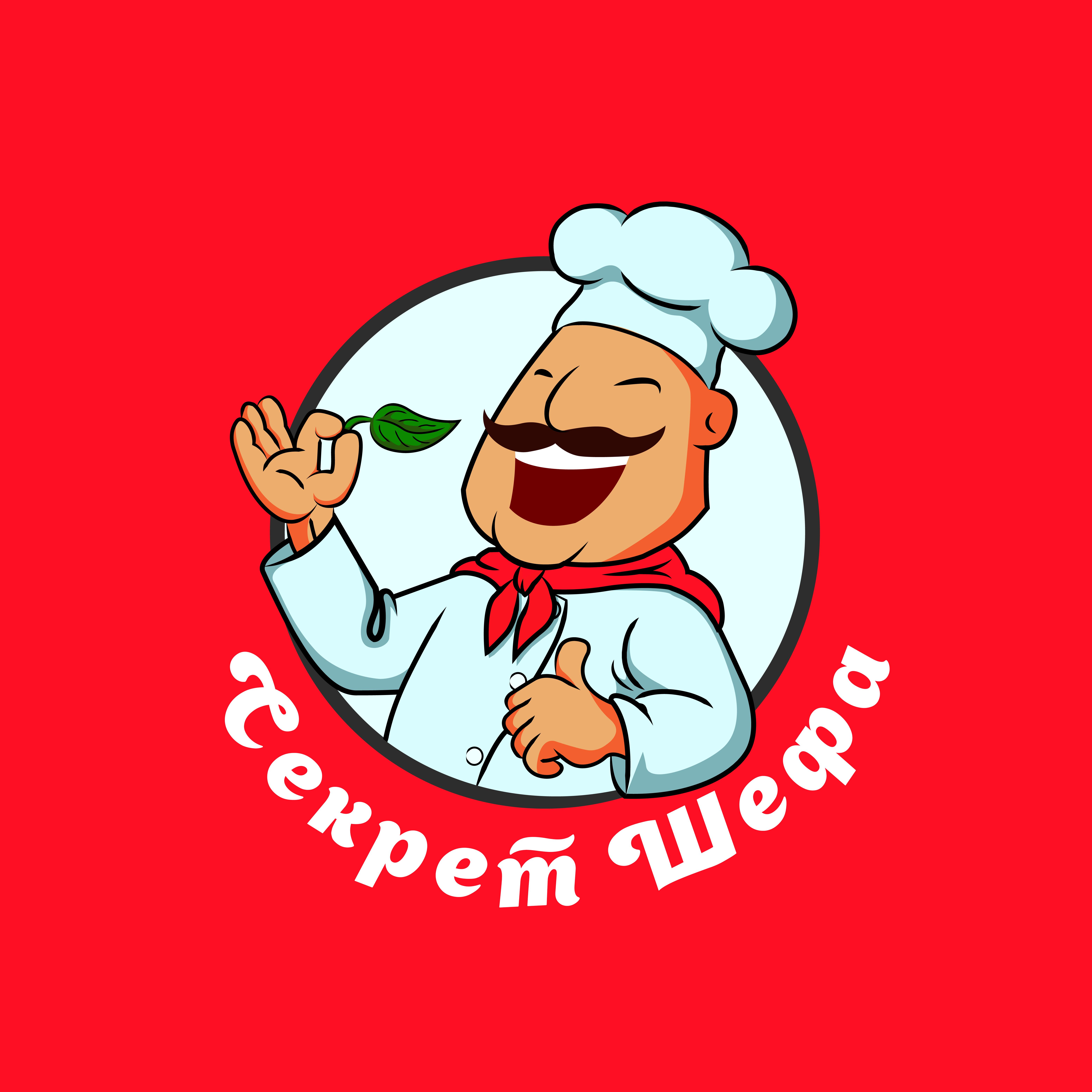 Логотип для марки специй и приправ Секрет Шефа фото f_0235f46939b7399a.png