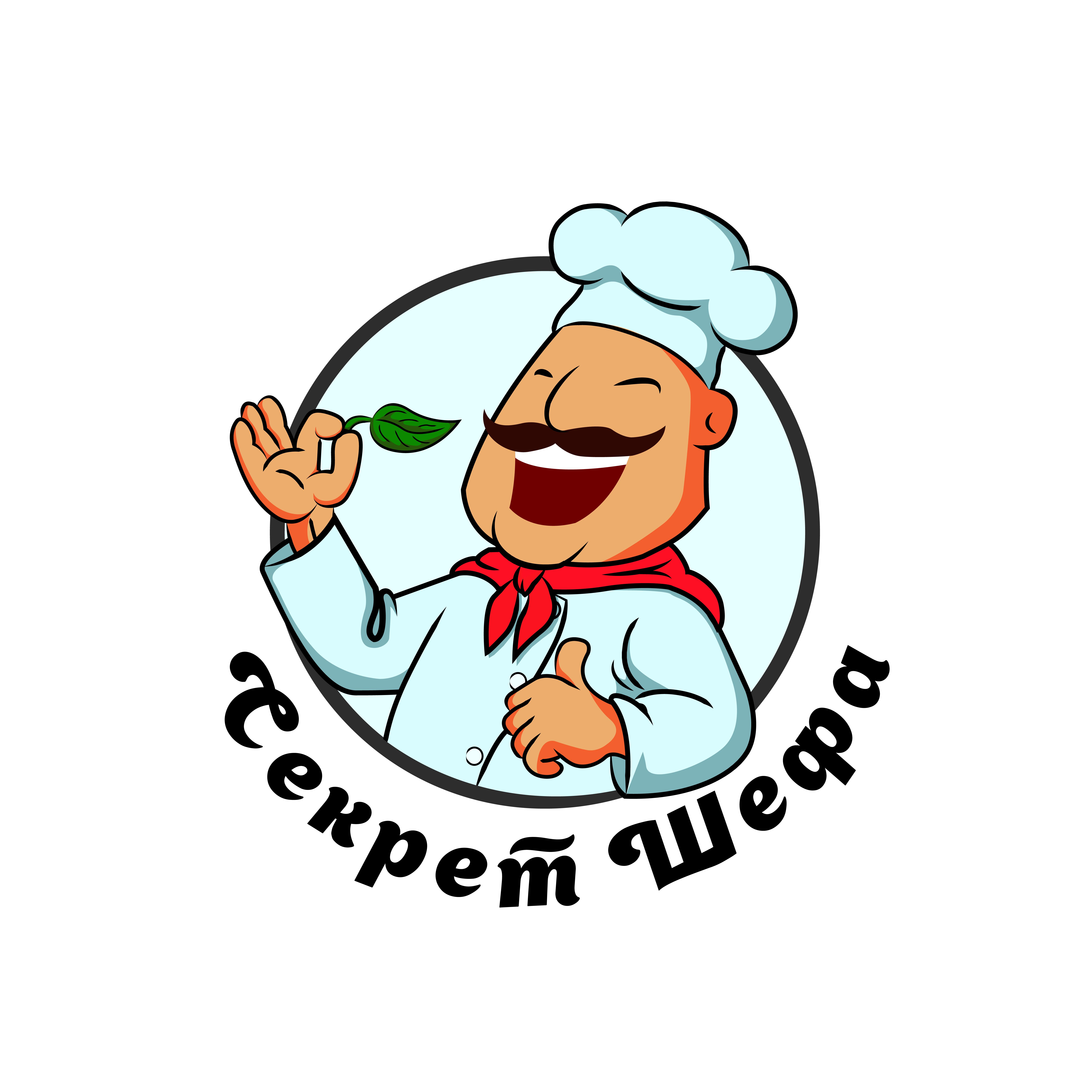 Логотип для марки специй и приправ Секрет Шефа фото f_8635f469390aa941.png