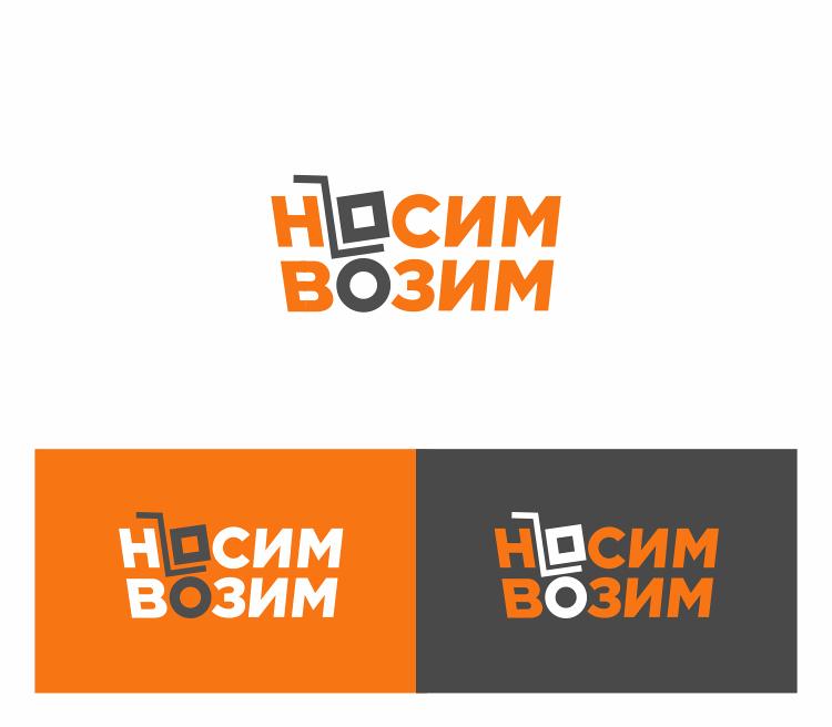 Логотип компании по перевозкам НосимВозим фото f_1095cfe11144b8d9.jpg