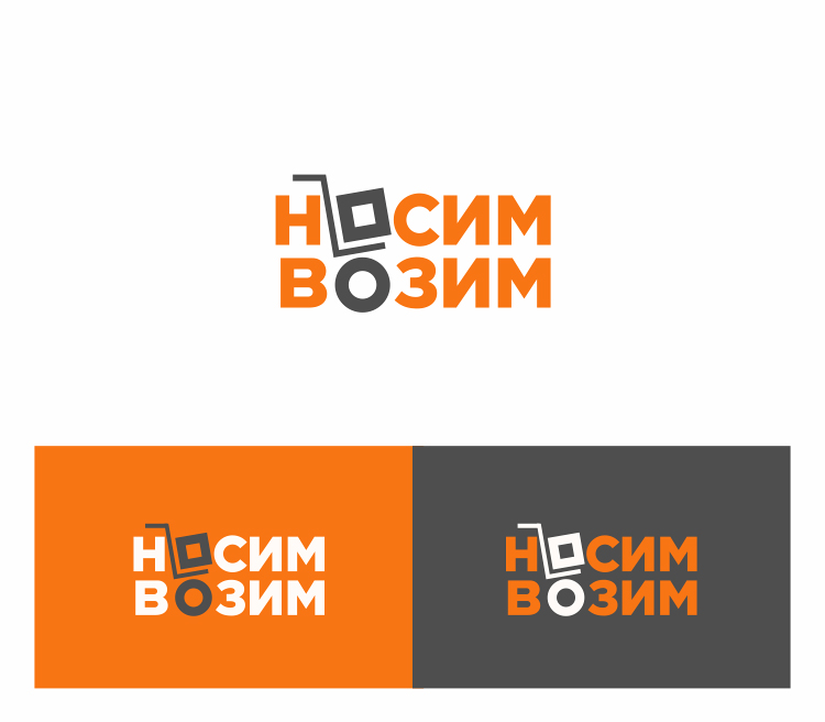 Логотип компании по перевозкам НосимВозим фото f_1695cfe12bbf0601.jpg