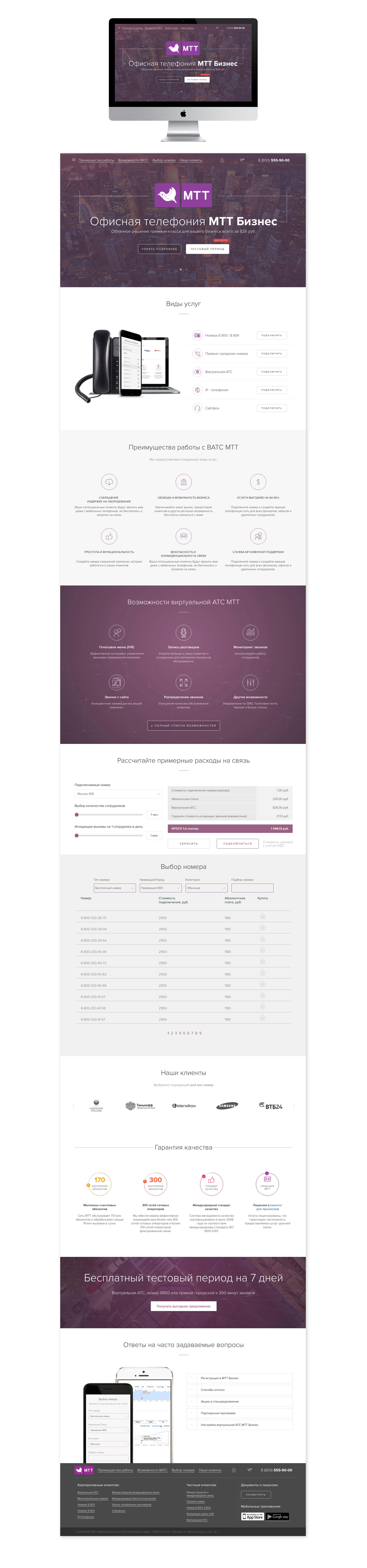 Сайт офисной телефонии МТТ Бизнес