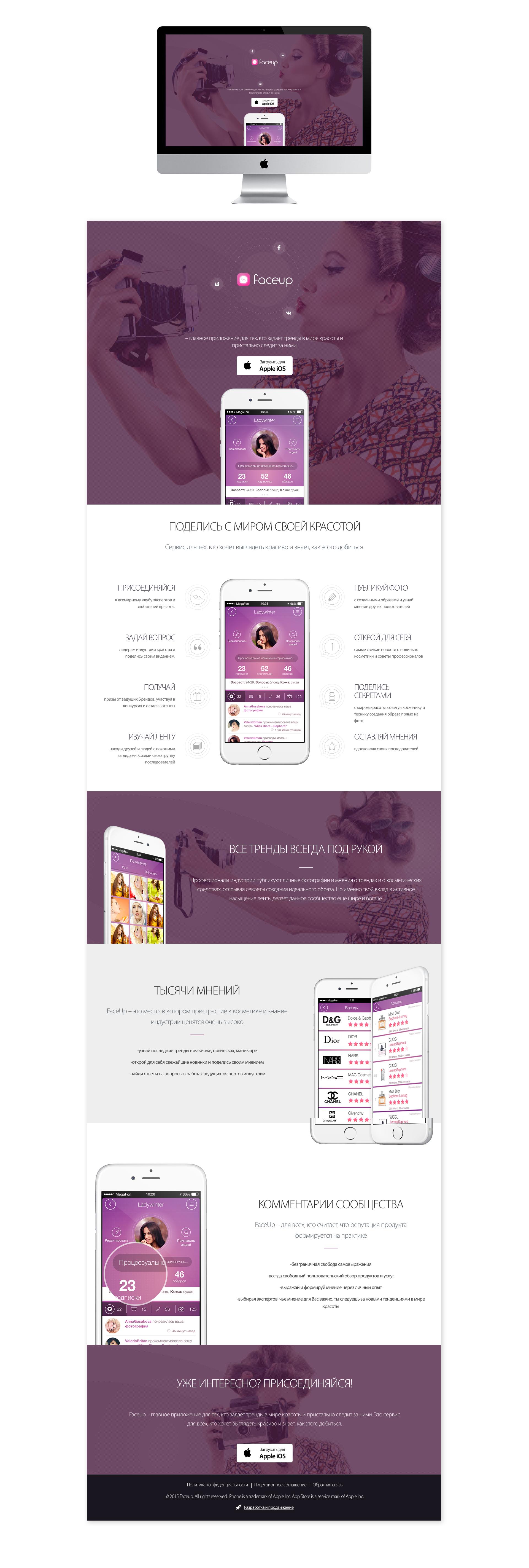 Промо-сайт мобильного приложения FaceUp