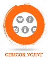Список выполняемых задач - комплексное продвижение в социальных медиа