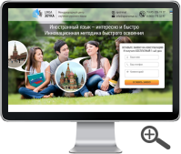 Landing Page - курсы иностранного языка