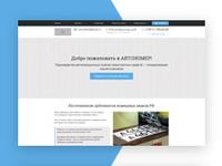 Дизайн главной страницы сайта с поэтапной оплатой