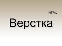 Верстка сайта