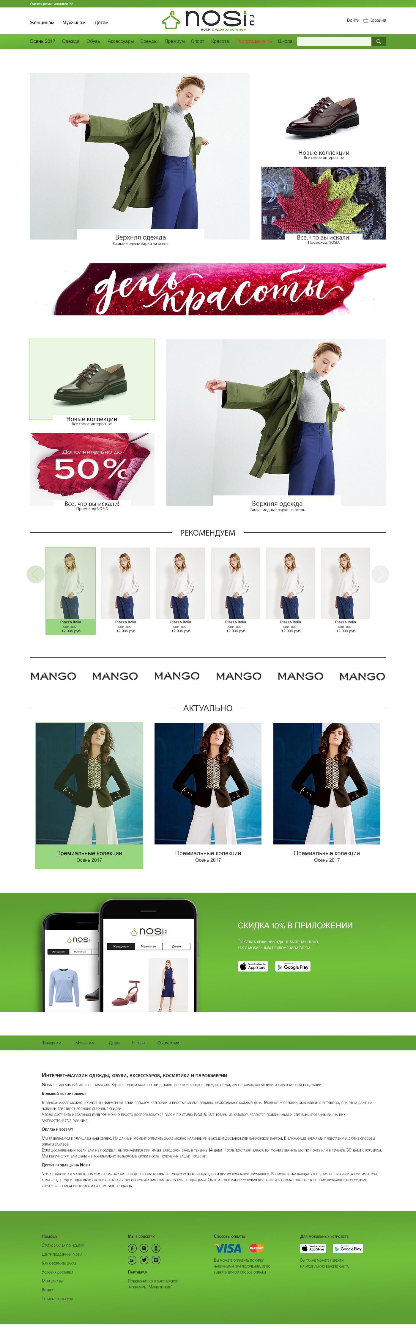 Дизайн главной страницы интернет-магазина модной одежды