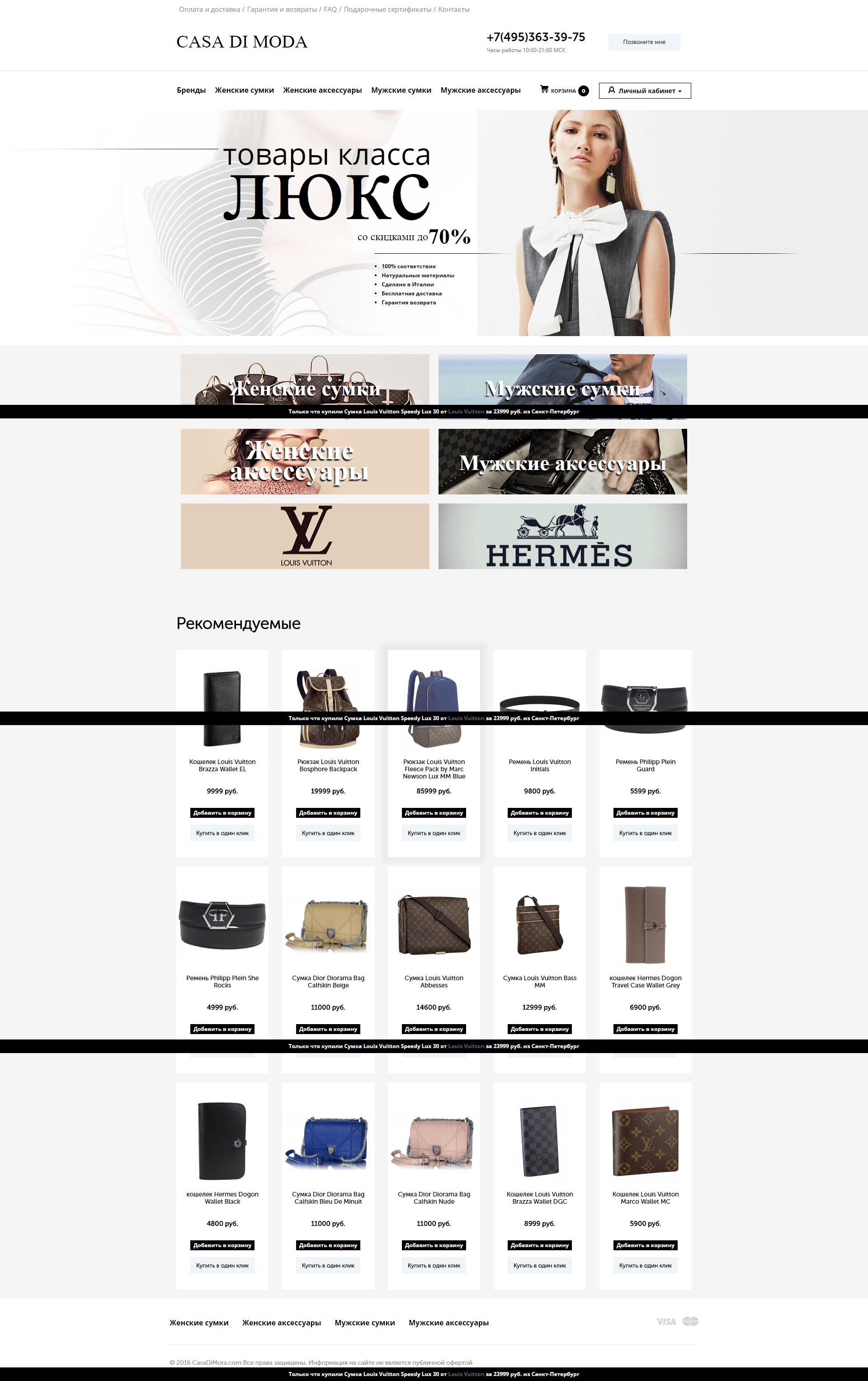 Интернет-магазин модных вещей