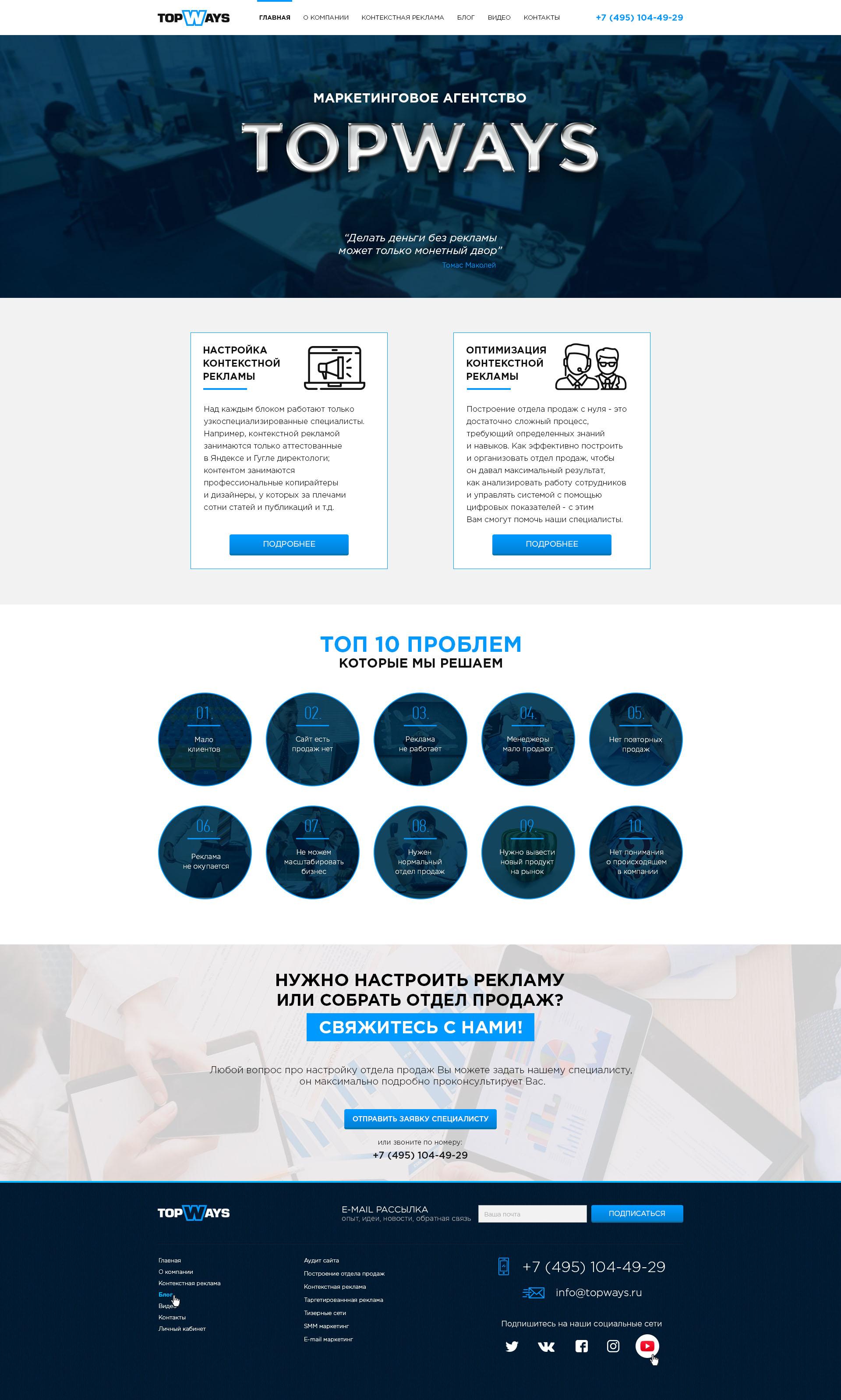 Дизайн лендинга для компании оказывающей услуги контекстной рекламы