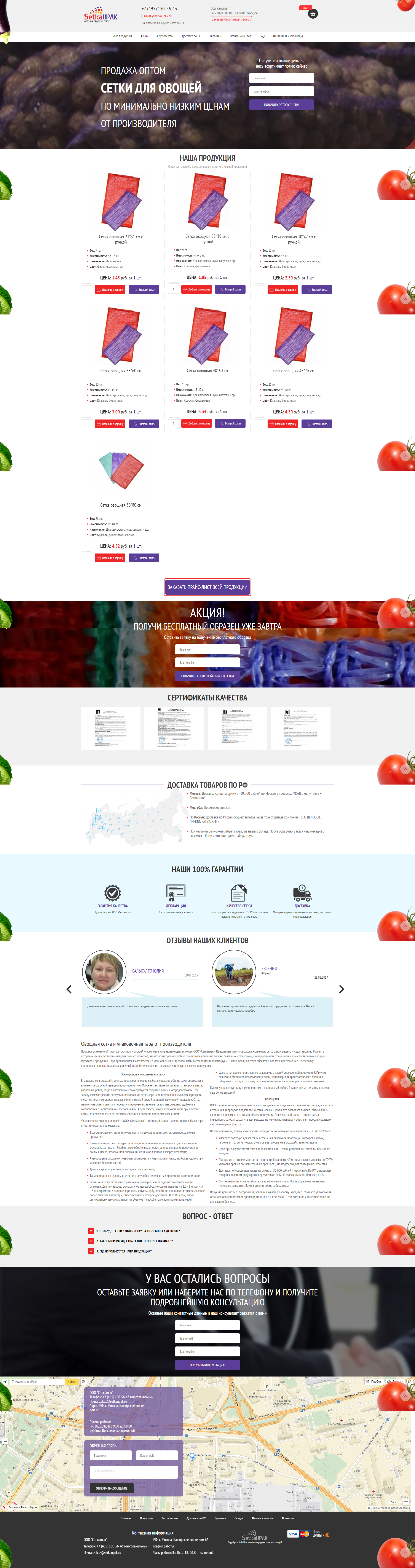 Адаптивный лендинг по продаже овощных сеток