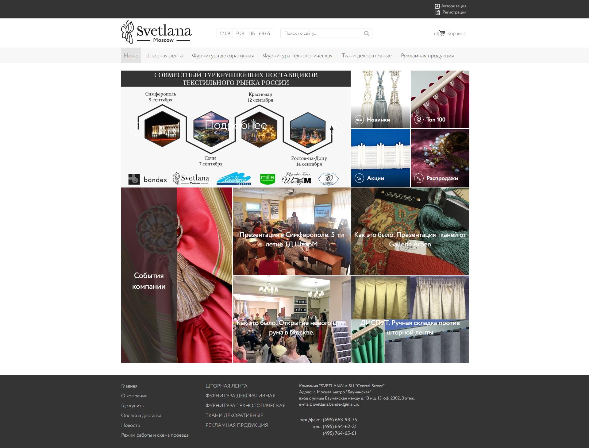 Интернет-магазин штор и тканей, работающий на cms opencart.