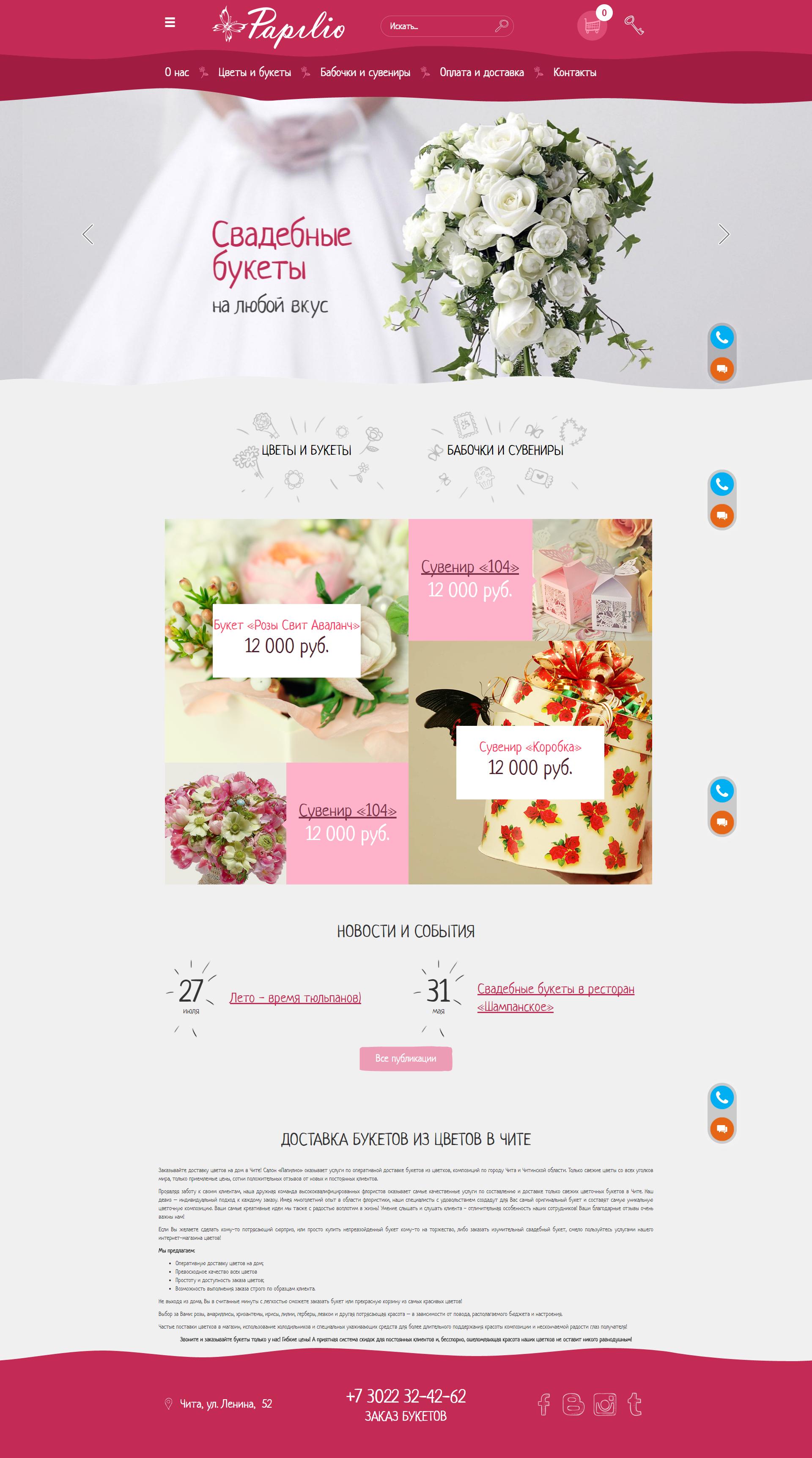 Лендинг по продаже цветов и аксессуаров