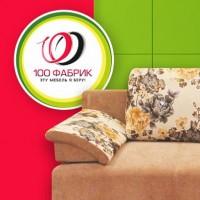 Листовка A5 – 100 фабрик – СКИДКИ 95%