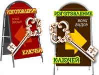 """""""Изготовление ключей"""" штендер"""