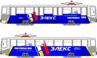 """Элекс"" трамвай"
