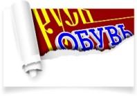 """""""РусьОбувь"""""""