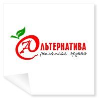"""""""Альтернатива"""" лого"""
