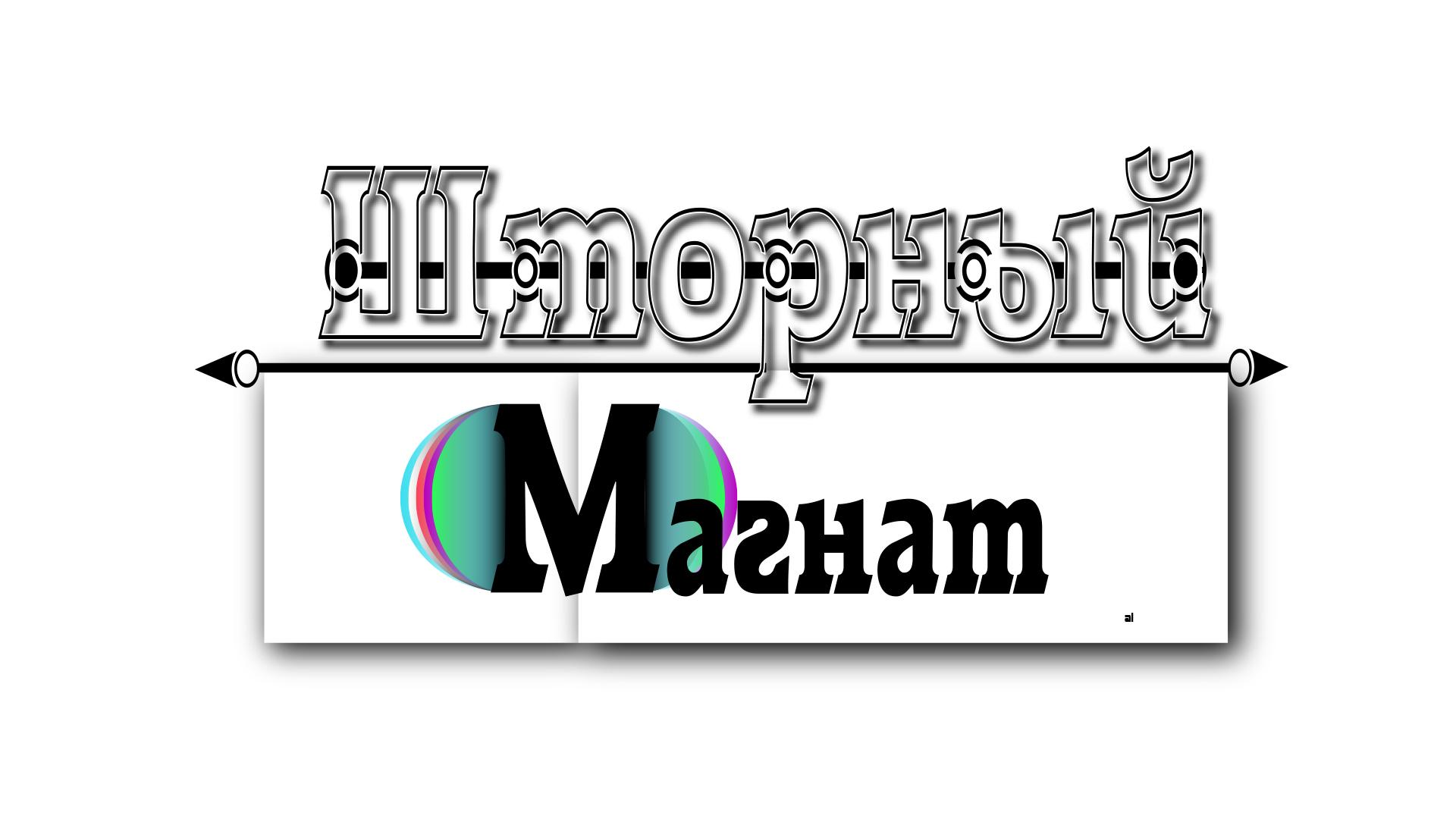 Логотип и фирменный стиль для магазина тканей. фото f_2485cd87908881ce.jpg