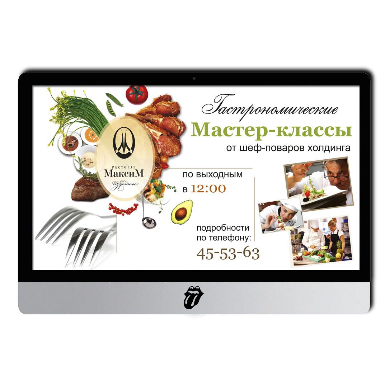 "Баннер ""Гастрономические мастер-классы"""