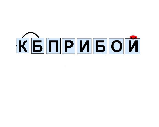 Разработка логотипа и фирменного стиля для КБ Прибой фото f_1235b262f79123a3.jpg