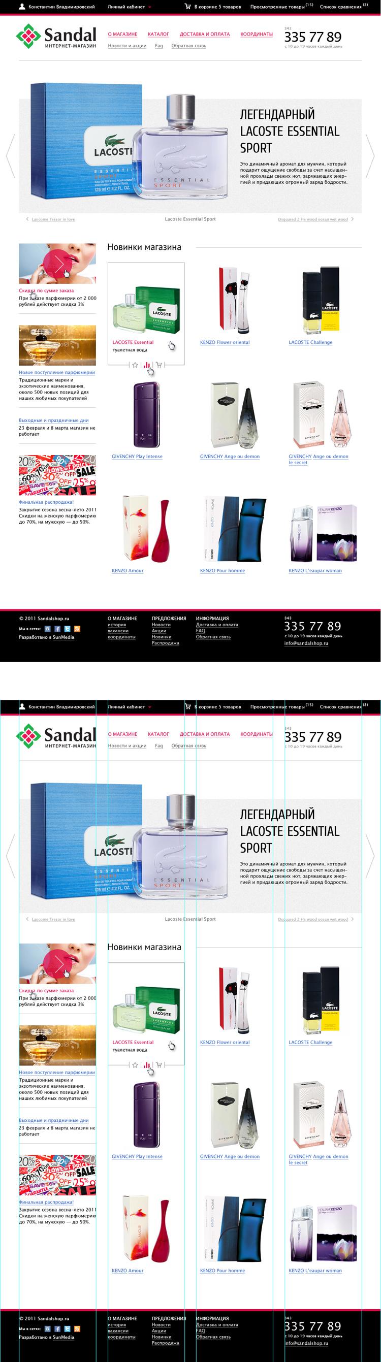 Работа в интернет магазине парфюмерии