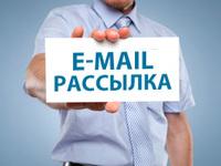Проведу рассылку по email и доскам объявлений
