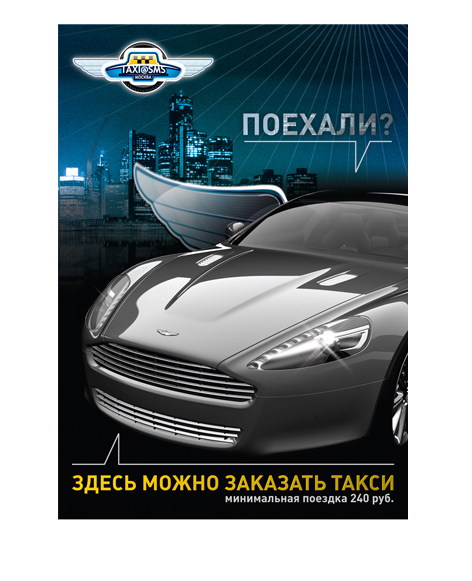 leaflet for reception_Taxi-SMS