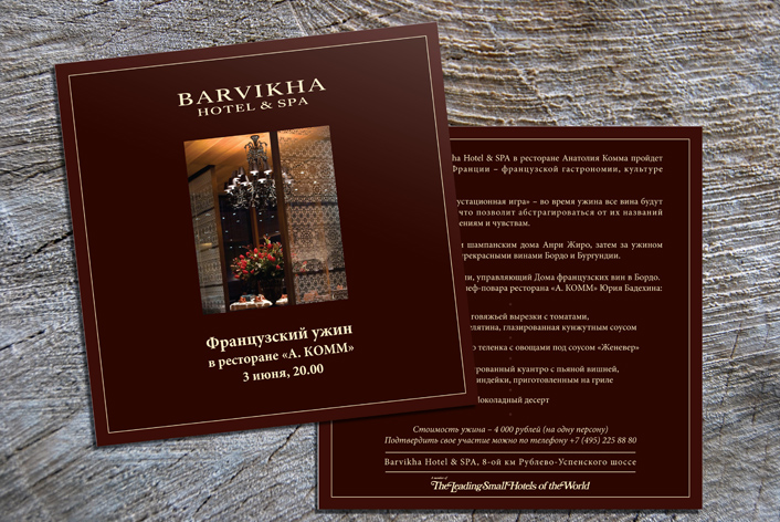 Invitation for Barvikha Luxury Village_1