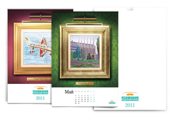 Calendar SIBUR