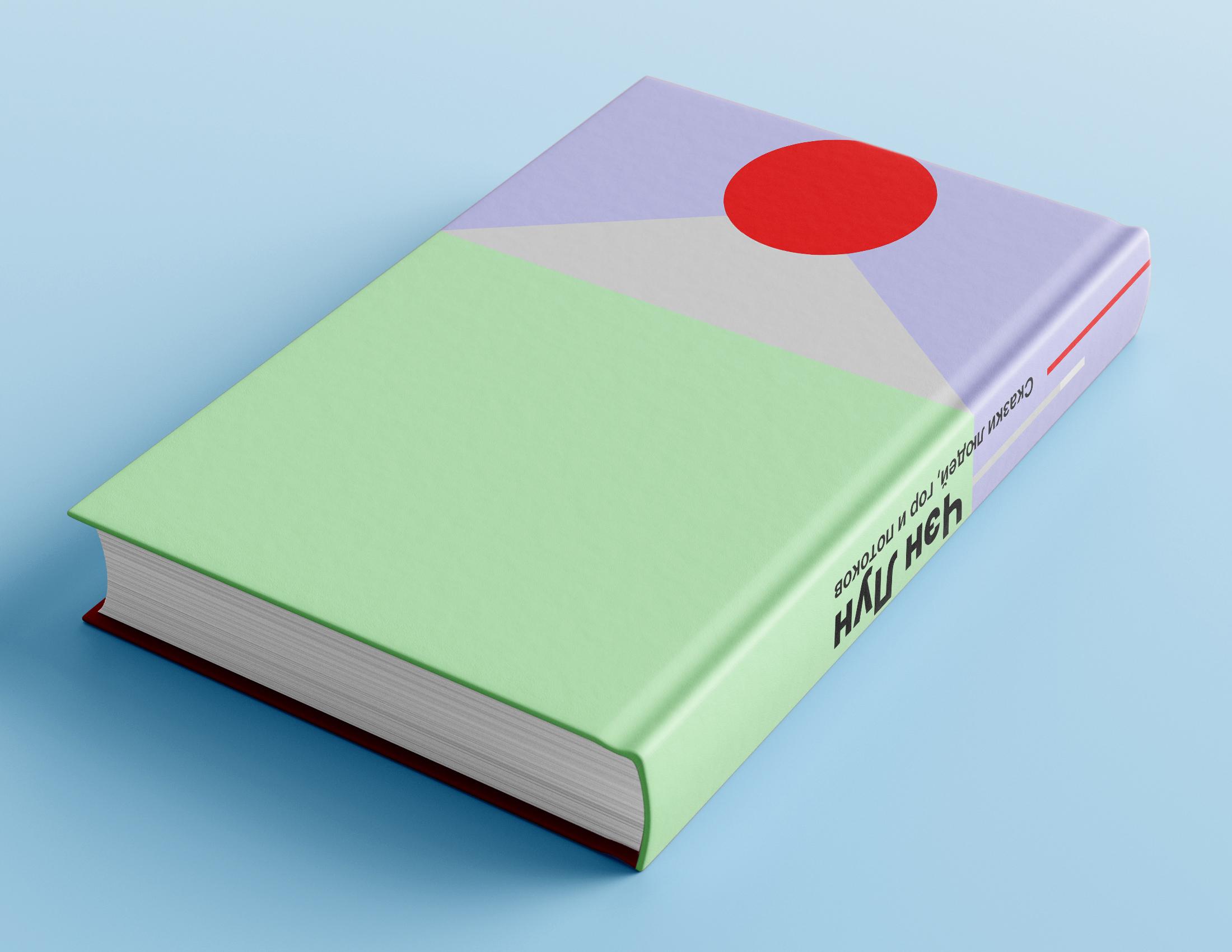 Обложка для книги фото f_9535ecadb40ad024.jpg