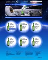 Сайт космическое пиво