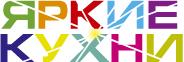 Яркие кухни - логотип