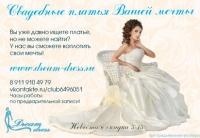 Флаер свадебного салона