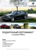 Подарочный сертификат BMW