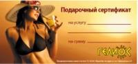 Подарочный сертификат солярий