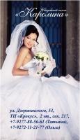 Свадебный салон визитка