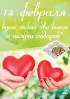 Афиша к 14 февраля (АСТ)