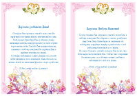 Письмо на свадьбу