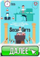 "Видеопрезентация для компании ""Social Gifts"""