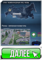 Видеопрезентация города Россошь