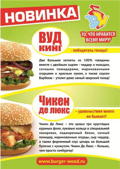 Листовка для компании Burger-wood