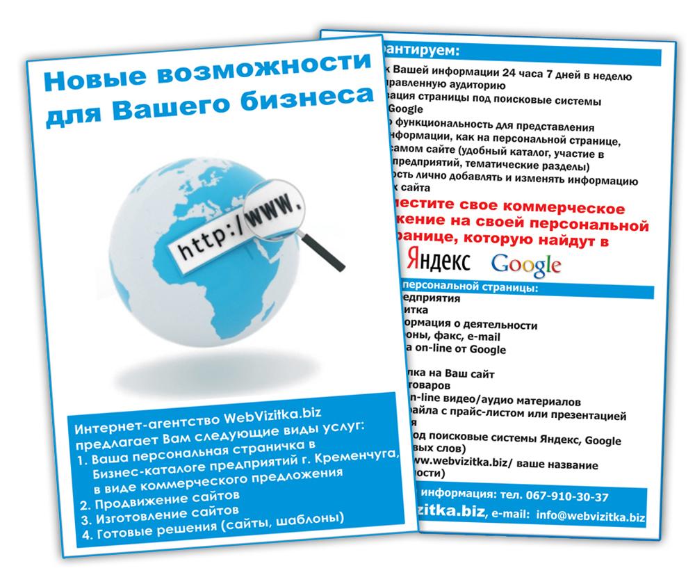 Листовка формат А6 для сайта Webvizitka