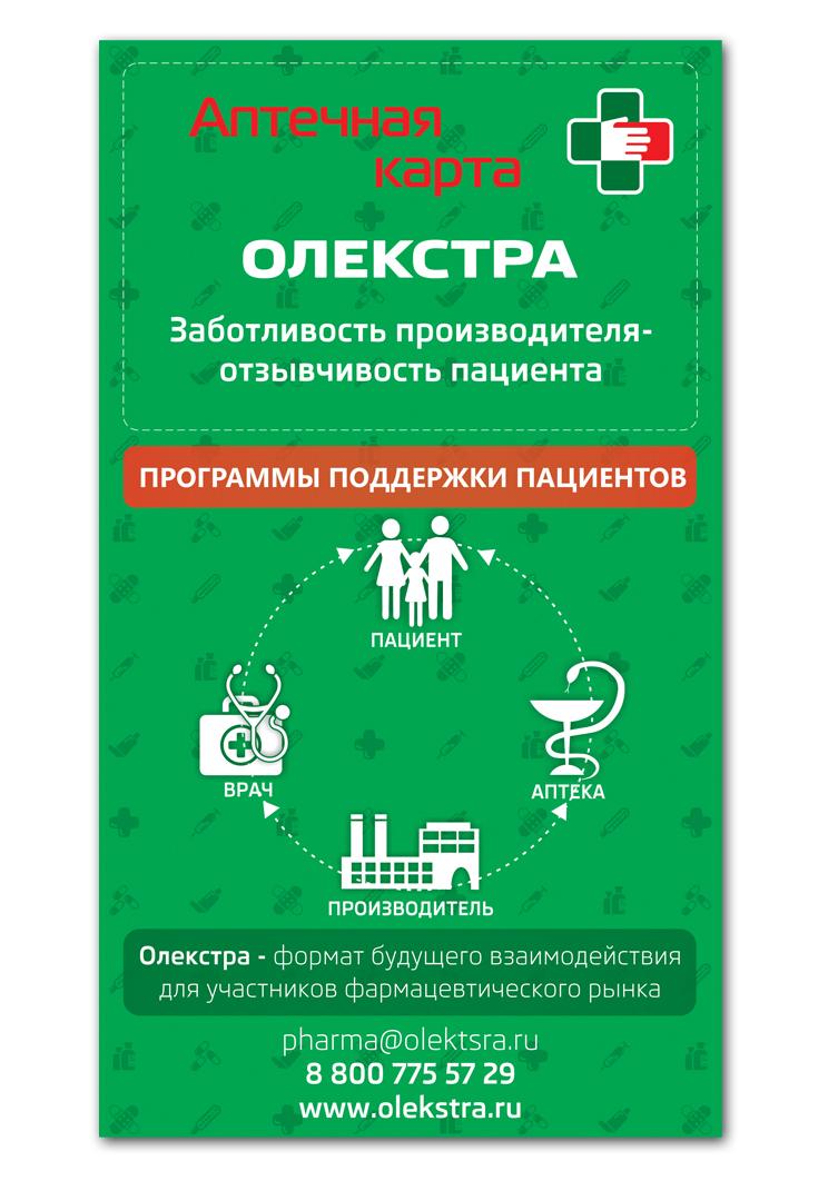 Ролл-ап для компании Олекстра