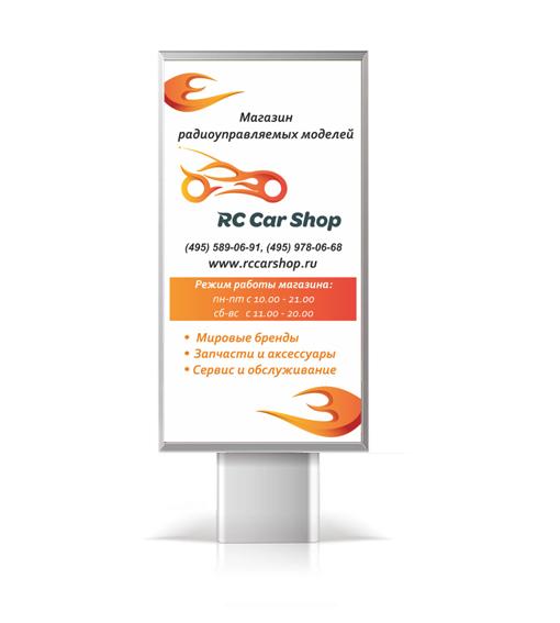 Баннер для компании rccarshop