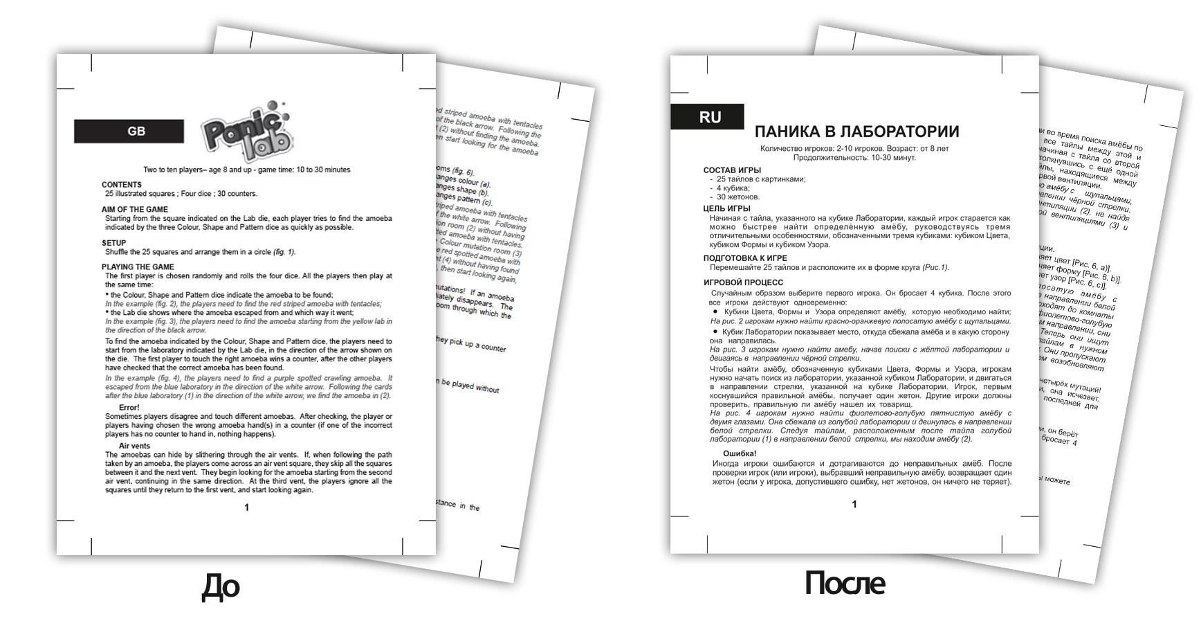 Полиграфическая верстка инструкции правил для игры Паника в лаборатории